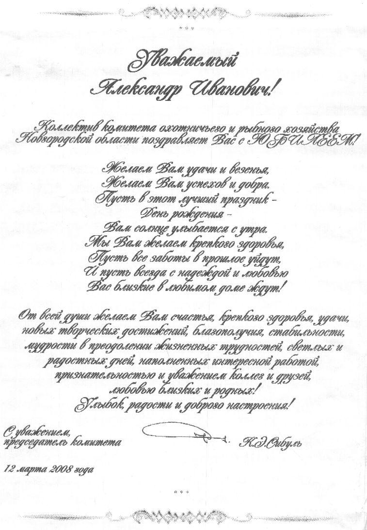 Поздравление александра с 55 летием 76